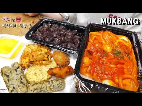 리얼먹방:) 요즘 핫한 배떡 로제떡볶이 (ft.순대,모듬튀김) ★ 디저트는 딸기ㅣRose Tteokbokki & SundaeㅣREAL SOUNDㅣASMR MUKBANGㅣ