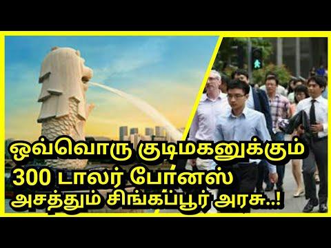 சிங்கப்பூர் குடிமக்களுக்கு சிறப்பு போனஸ் ஏன் தெரியுமா ? Bonus for people in Singapore | Tamil news