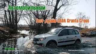 Тест-драйв LADA Granta CROSS. Переднеприводный проходимец