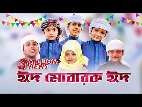 Eid Mubarak Eid Gojol Kalarab Shilpigosthi   ঈদের নতুন গজল ঈদ মোবারক ঈদ