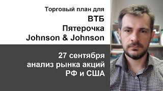 Фото Анализ акций ВТБ, Пятерочка, Johnson \u0026 Johnson/ Обзор рынка акций РФ и США