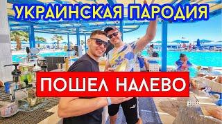 Эльбрус Джанмирзоев \u0026 Элвин Грей - Пошёл налево украинская пародия