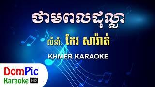 ថាមពលដុល្លា កែវ សារ៉ាត់ ភ្លេងសុទ្ធ - Tham Pol Dollar Keo Sarath - DomPic Karaoke