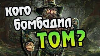 Кто Такой Том Бомбадил на Самом Деле?
