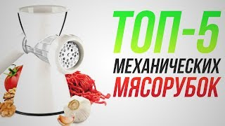 ТОП-5 мясорубок. Endever, Мотор Сич, Handy, Gipfel, Дива,Manual Meat Grinder,рецепт,мясорубка Bosch