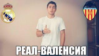 ТОП СТАВКА!!!! ПРОГНОЗ   РЕАЛ-ВАЛЕНСИЯ   СТАВКА 500 РУБЛЕЙ   ЛА ЛИГА 2 ТУР  