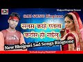 New Bhojpuri Bewafai Ringtone 2020 || Sad Whatspp status 2020 || New Sad song 😢 video Ringtone 2020 Mix Hindiaz Download