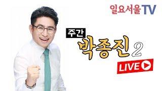 [주간 박종진2] #38 - 추미애는 직권남용일까? feat 석동현(윤석열과 동기)