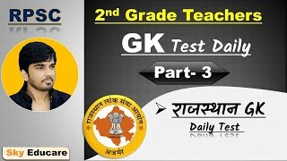 GK Test -3 : Rajasthan GK Questions in Hindi, RPSC GK  onlineTest, Rajasthan GK important Questions