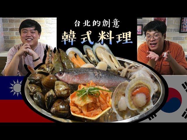 隱藏在台北小巷的超好吃連鎖韓國料理! by 韓國歐巴 胖東&Jaihong