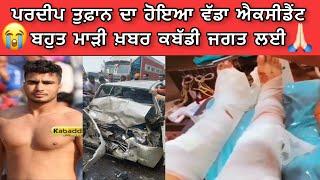 🙏🏻PARDEEP TOOFAN ਦਾ ACCIDENT 🙏🏻 ਵਾਹਿਗੁਰੂ ਮੇਹਰ ਕਰੇ  Pardeep Toofan ਤੇ | Kabaddi Tv