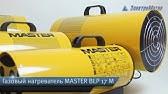 Печь газовая master 450 cr с тепловой мощностью до 4,2 квт, и расходом топлива 0,31. Газовая печка (обогреватель) master 450 cr. Цена: 4346 руб.