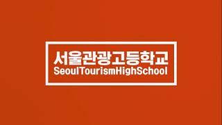 서울관광고 입학요강-세…