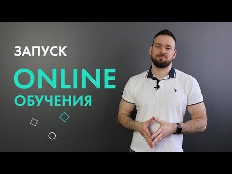 Запускаем дистанционное обучение | Онлайн обучение | Курсы тестировщиков онлайн