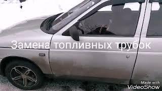 Замена топливных трубок ВАЗ 2112 1.5 16 кл. своими руками.