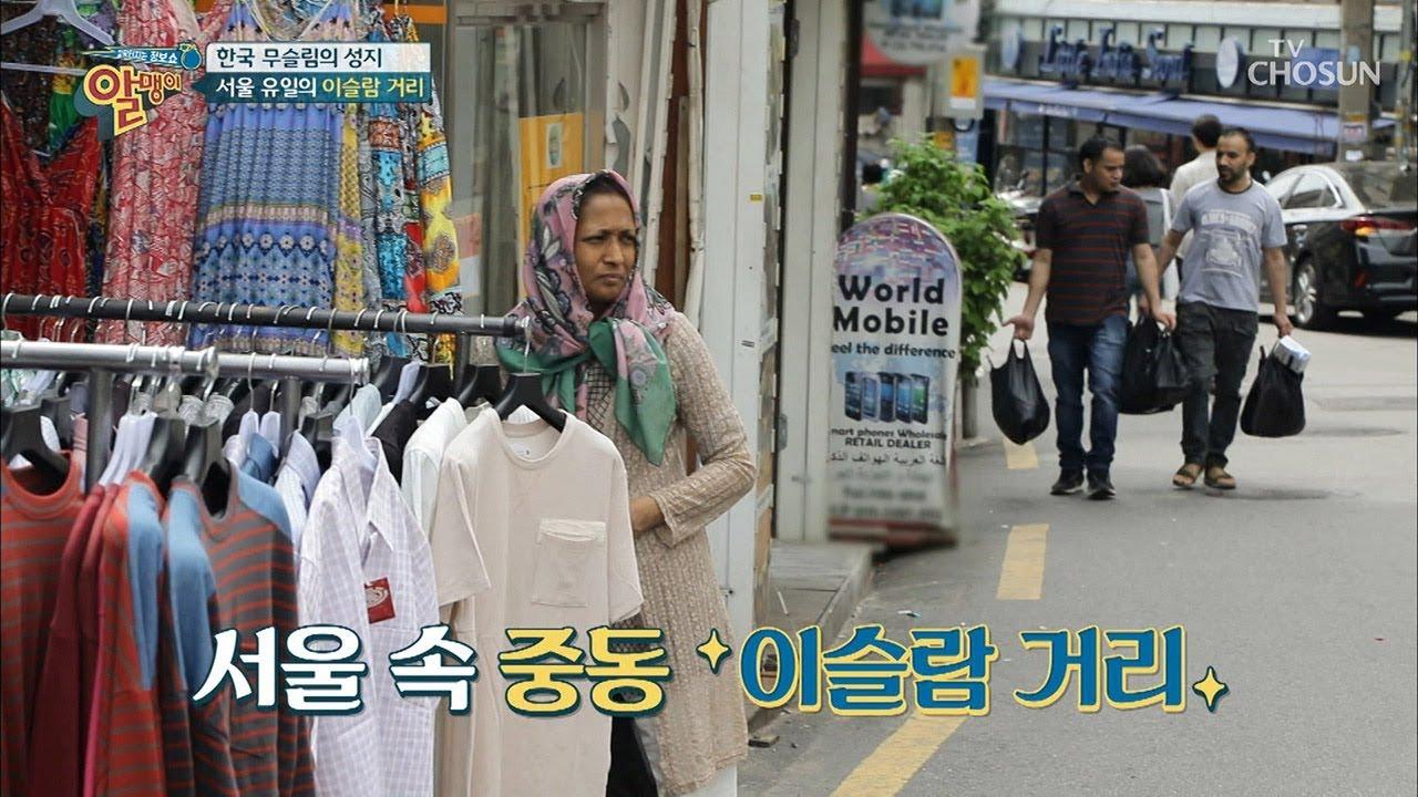 서울 속 중동 ✧이슬람 거리✧ 한국 무슬림의 성지 [알맹이] 24회 20190602