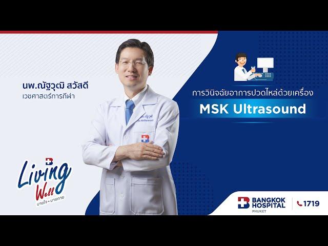 การวินิจฉัยอาการปวดไหล่ด้วยเครื่อง MSK Ultrasound