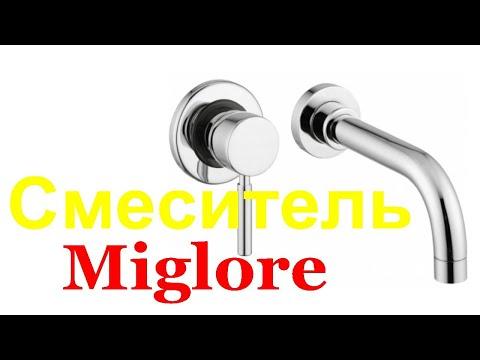 Установка смесителя скрытого монтажа Miglore(Италия).Гончаров Дмитрий.