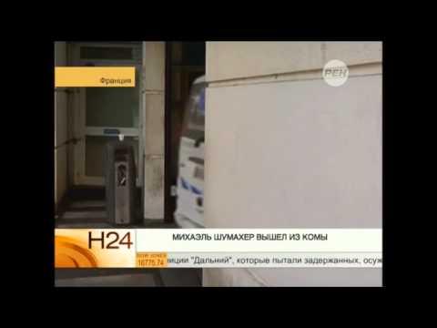 Спустя полгода Михаэль Шумахер вышел из комы и отправился на реабилитацию