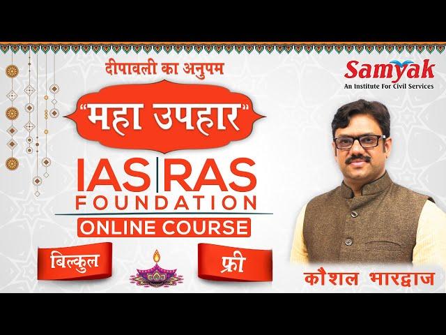Samyak's Mega Diwali Gift    Complete IAS RAS Foundation Online Course free    Diwali Maha Uphaar