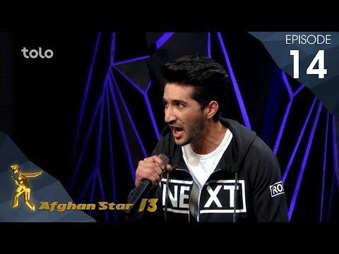 مرحلۀ ۹ بهترین - فصل سیزدهم ستاره افغان - قسمت ۱۴ / Top 9 - Afghan Star S13 - Episode 14