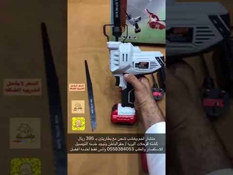 منشار لحم وخشب شحن مع بطاريتين Youtube