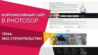 Создание сайта в Фотошопе с нуля. Смотреть всем Урок 2