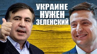 Саакашвили: С Порошенко Украина летит в пропасть! Голосуем ЗА Зеленского