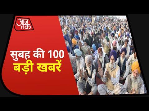 Hindi News Live: देश-दुनिया की  सुबह की 100 बड़ी खबरें I Nonstop 100 I Top 100 I Dec 9, 2020