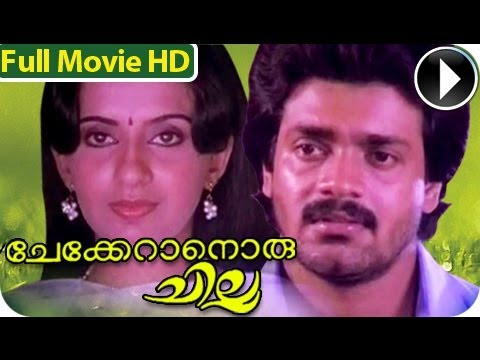 Malayalam Full Movie - Chekkeranoru Chilla - Full Length Movie