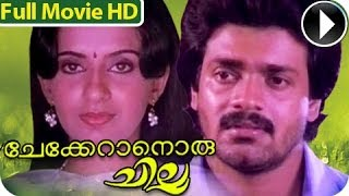 Malayalam Full Movie - Chekkeranoru Chilla - Full Length Movie