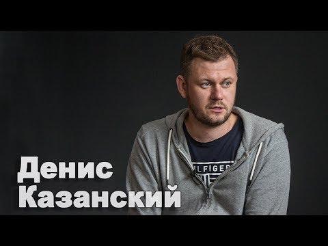 Денис Казанский: Жители
