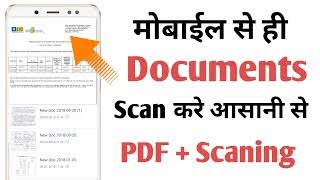 मोबाइल से Document कैसे Scan करें। Scan Photo and Document by Mobile Phone in Hindi