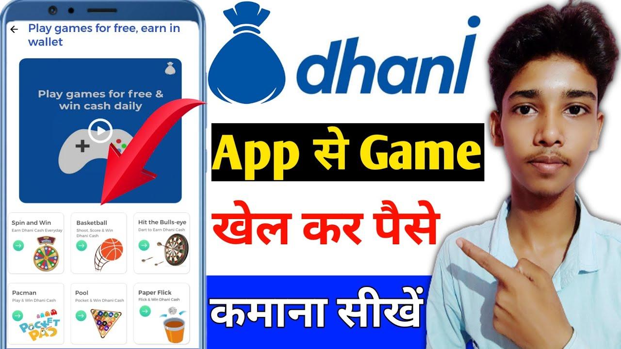 Dhani app se game khel kar paise kaise kamaye | Dhani app se game khel kar paise kamane ka tarika