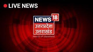 UP Uttarakhand Lok Sabha Election Results 2019 LIVE  | News18 UP Uttarakhand