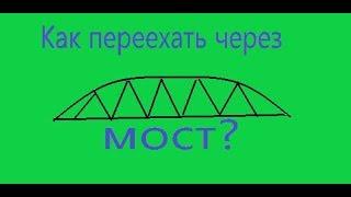 Как переехать через мост в игре Криминальная Россия 3D Борис