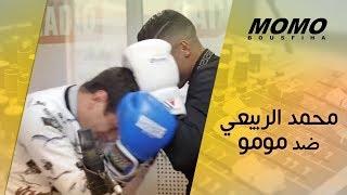 [Live] Mohamed Rabii (Vs) MOMO   محمد الربيعي ضد مومو