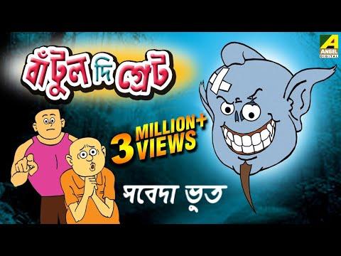 Batul The Great | Sabeda Bhoot | Bangla Cartoon Video thumbnail