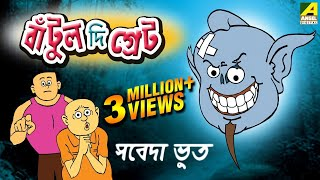 Batul Der Große | Sabeda Bhoot | Bangla Cartoon Video