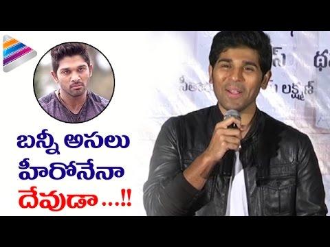 Allu Arjun Unseen Video | Allu Arjun Hilarious Speech About Allu Sirish | Telugu Filmnagar