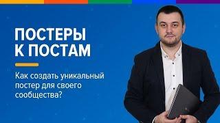постеры к постам ВКонтакте - как создать уникальный постер для своего сообщества