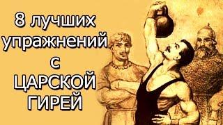 8 самых эффективных функциональных упражнений с гирей на все группы мышц! ЦАРСКАЯ ГИРЯ!