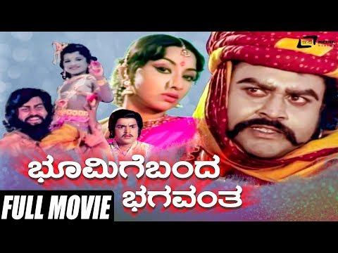 Bhoomige Banda Bhagavantha   Lokesh   Puneeth Rajkumar   Lakshmi   Kannada Full HD Movie