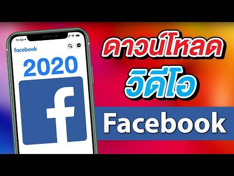 วิธีดาวน์โหลด เซฟวิดีโอ Facebook บน iPhone และ iPad ง่าย ดี ฟรี (2020)