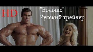 БОЛЬШЕ — Русский Трейлер (Озвучка) 2018 \Bigger-Trailer