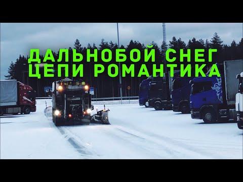 Дальнобой по России снег цепи  буксуем романтика
