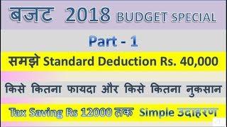 बजट 2018, समझे Standard Deduction Rs. 40,000,किसे कितना फायदा,Tax Saving Rs 12000 तक