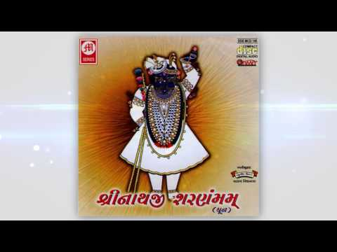 Shreenaathji Sharnam man - Dhun