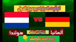مشاهده مباراه المانيا Vs  هولندا