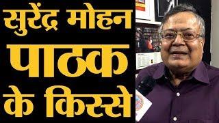 सुरेंद्र मोहन पाठक का लल्लनटॉप इंटरव्यू | Surendra Mohan Pathak